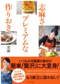 料理本 おすすめ